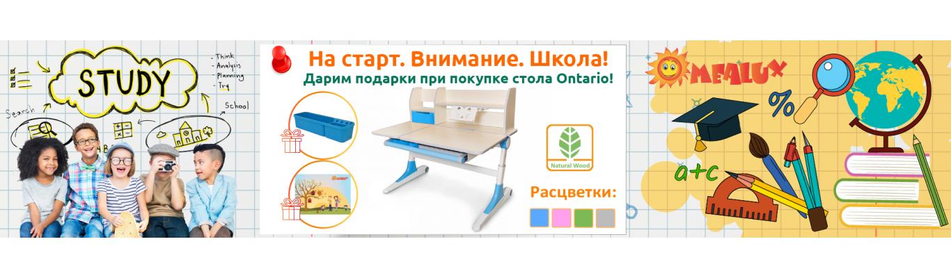 Парты кресла